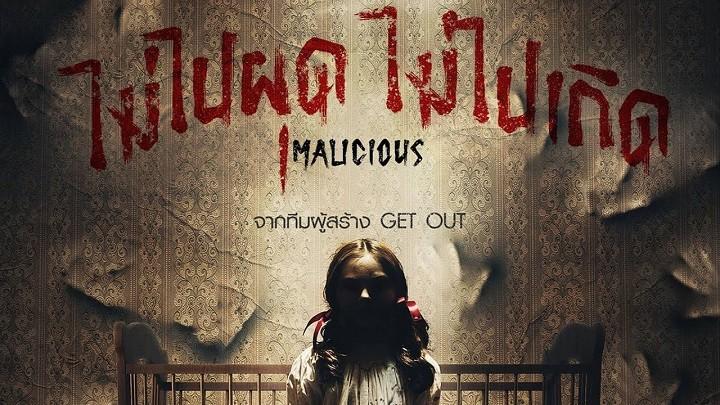 Malicious ไม่ไปผุด ไม่ไปเกิด