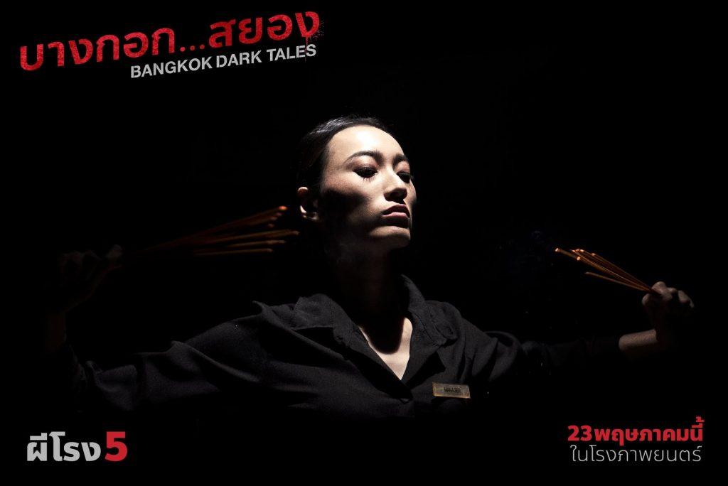 Bangkok Dark Tales (2019) |บางกอก สยอง
