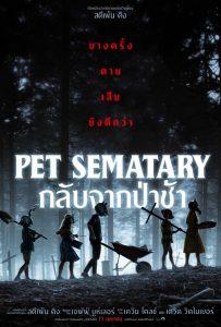 กลับจากป่าช้า PET SEMATARY